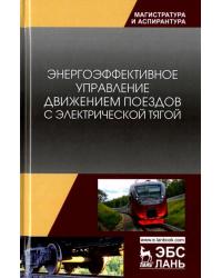 Энергоэффективное управление движением поездов с электрической тягой. Монография