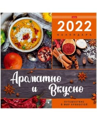"Календарь на 2022 год ""Стандарт. Ароматно и вкусно"", 30x30 см"