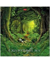 """Календарь на 2022 год """"Стандарт. Сказочный лес"""", 30x30 см"""