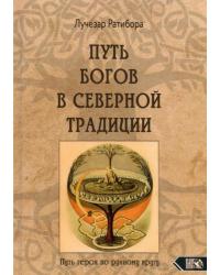 Путь богов в северной традиции. Путь героя по рунному кругу