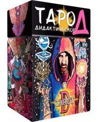 Таро Д. Дидактическое. 102 карты + инструкция