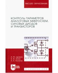 Контроль параметров аналоговых микросхем, силовых диодов и транзисторов. Монография