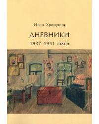 Дневники 1937-1941 годов