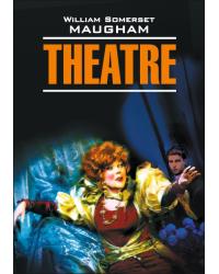Театр. Книга для чтения на английском языке