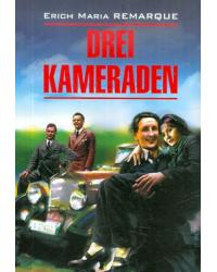 Три товарища. Книга для чтения на немецком языке