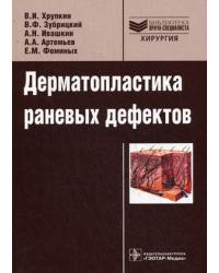 Дерматопластика раневых дефектов. Руководство