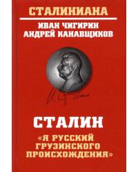 """Сталин. """"Я русский грузинского происхождения"""""""