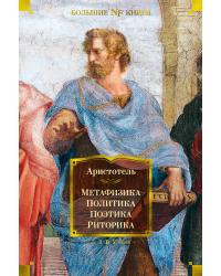 Метафизика. Политика. Поэтика. Риторика