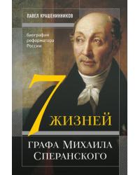 7 жизней графа Михаила Сперанского. Биография реформатора России