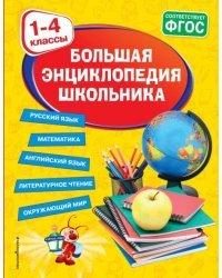 Большая энциклопедия школьника. 1-4 классы