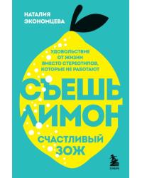 Съешь лимон. Счастливый ЗОЖ