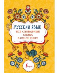 Русский язык. Все словарные слова в одной книге