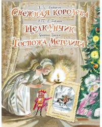 Снежная королева. Щелкунчик. Госпожа Метелица