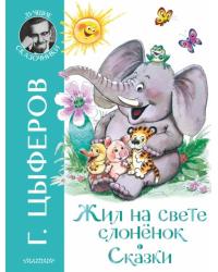 Жил на свете слоненок. Сказки