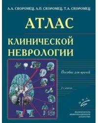 Атлас клинической неврологии. Пособие для врачей