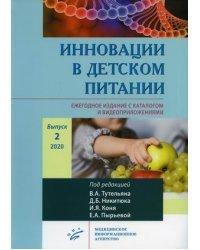 Инновации в детском питании. Ежегодное издание с каталогом и видеоприложениями. Выпуск 2, 2020