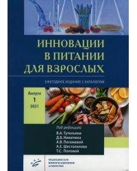 Инновации в питании для взрослых. Ежегодное издание с каталогом. Выпуск 1, 2021