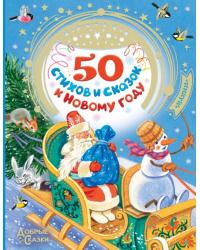 50 стихов и сказок к Новому году