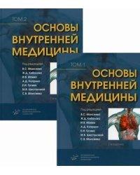 Основы внутренней медицины. Руководство для врачей. В 2-х томах (количество томов: 2)