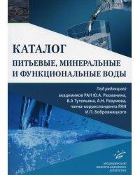 Питьевые, минеральные и функциональные воды. Каталог
