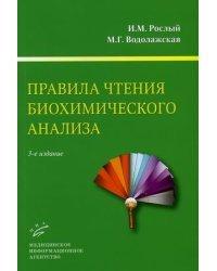 Правила чтения биохимического анализа. Руководство для врачей