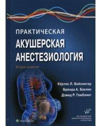 Практическая акушерская анестезиология. Руководство для врачей