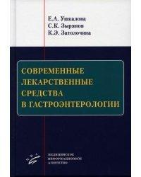 Современные лекарственные средства в гастроэнтерологии. Учебное пособие