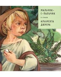 Мальчик-с-пальчик в стиле Альбрехта Дюрера
