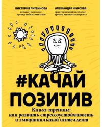 #Качайпозитив. Книга-тренинг: как развить стрессоустойчивость и эмоциональный интеллект