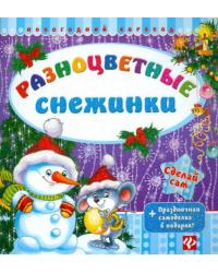 Разноцветные снежинки