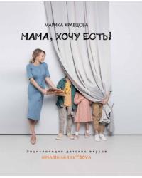 Мама, хочу есть! Энциклопедия детских вкусов