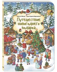 Путешествие новогоднего подарка