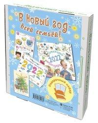 В Новый год - всей семьей! Календарь + Ежедневник + Настольный календарик + Набор открыток