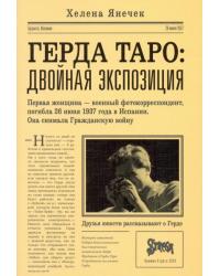 Герда Таро: двойная экспозиция