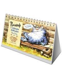 Планер с синими котами Рины Зенюк. Страницы для записей и мудрые мысли (кот на завалинке)