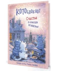 Котоблокнот. Счастье в каждом мгновении! Синие коты Рины Зенюк (коты на крыше)