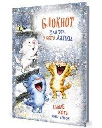 Блокнот для тех у кого лапки. Синие коты Рины Зенюк (коты ловят снежинки)