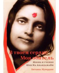 В твоем сердце — Моя обитель. Жизнь и учения Шри Ма Анандамайи