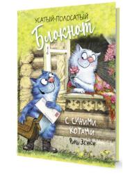 Усаты полосатый. Блокнот с синими котами Рины Зенюк (кот-почтальон)