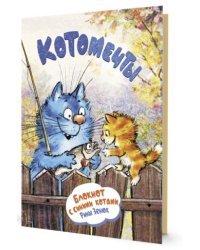 Котомечты. Блокнот с синими котами Рины Зенюк (кот-рыбак)