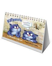 Котомечты 2 в 1: планер и статусы. Синие коты Рины Зенюк (два кота и птичка)