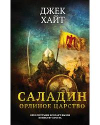 Саладин. Орлиное царство