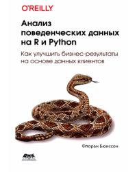 Анализ поведенческих данных на R и PYTHON