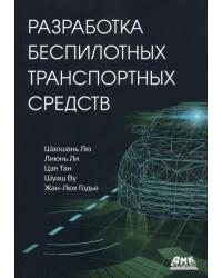 Разработка беспилотных транспортных средств