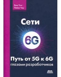Сети 6G. Путь от 5G к 6G глазами разработчиков
