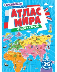 Флаги и страны. Атлас мира с наклейками