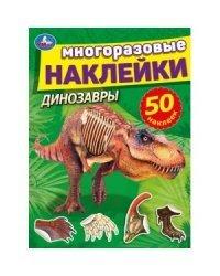 Динозавры. Активити многоразовыми наклейками