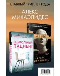 Психоанализ убийства (комплект из 2 книг) (количество томов: 2)