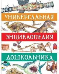 Универсальная энциклопедия дошкольника