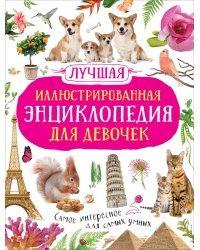Лучшая иллюстрированная энциклопедия для девочек